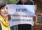 Эксперт: «Решение КС по русскому языку обернётся проблемами для Майи Санду»