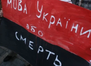 Лингвоцид по-украински